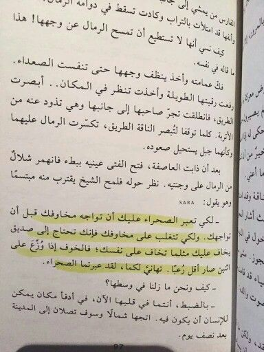 كتاب اخلع حذائك pdf