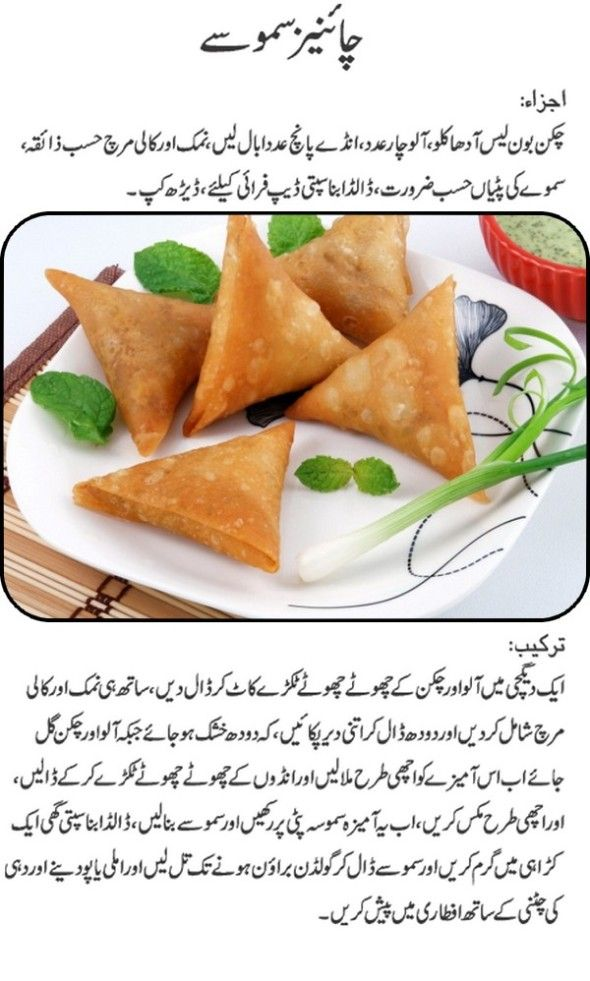Ramadan Recipes Chinese Samosa In Urdu