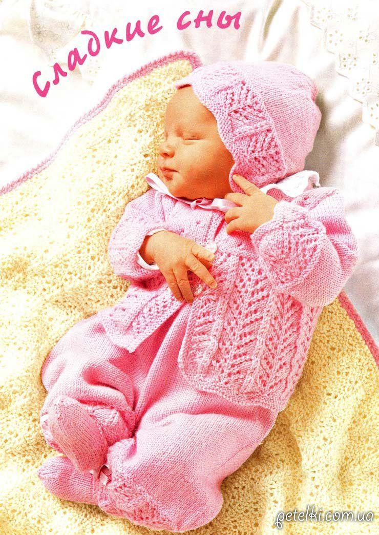 Комплект для новорожденного вязание схема и описание 269