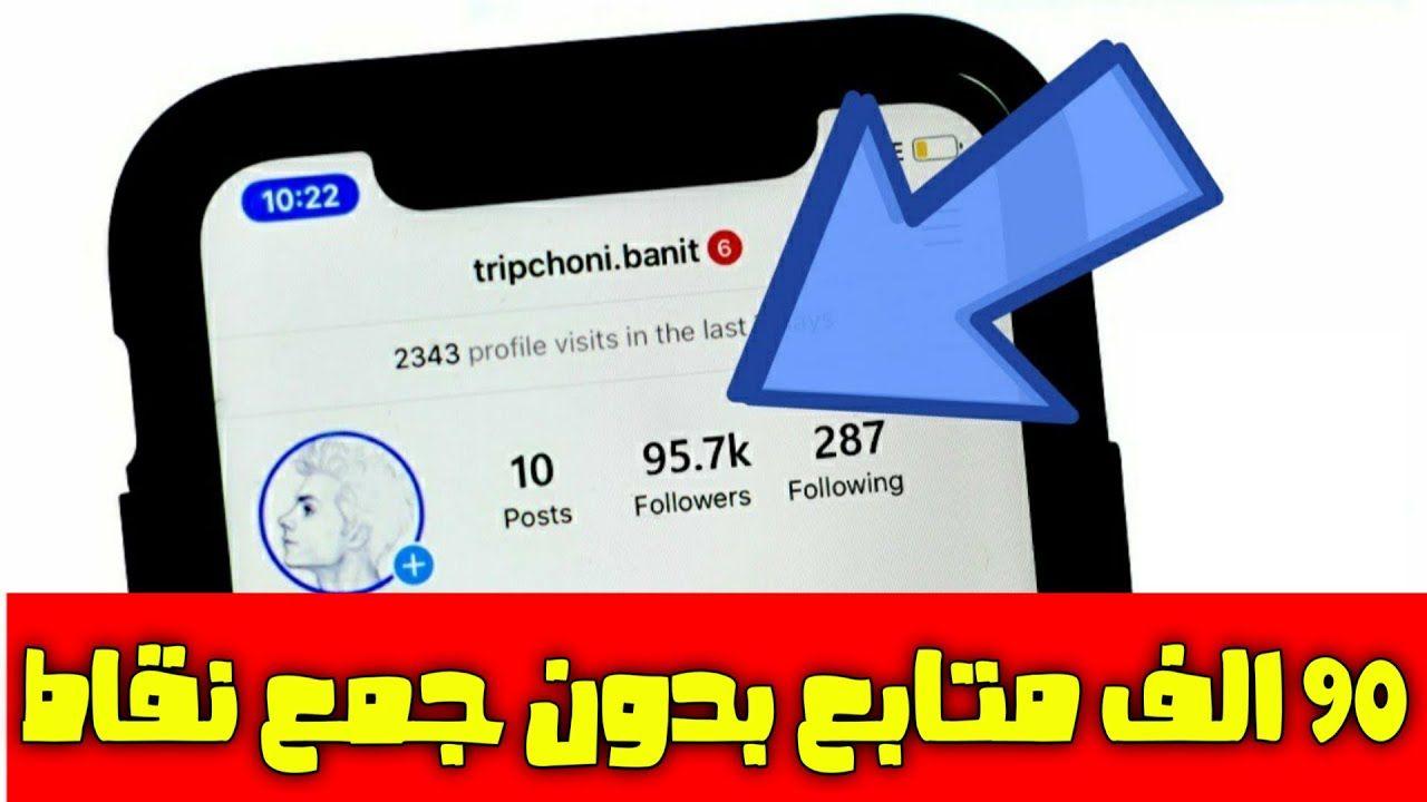 زيادة متابعين انستقرام بدون جمع نقاط بضغطة واحدة 90k باليوم Instagram Followers Instagram Generation