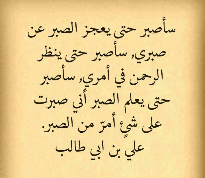 الصبر علي بن ابي طالب اللهم اجعلنا من الصابرين Sweet Love Quotes Islamic Inspirational Quotes Cool Words