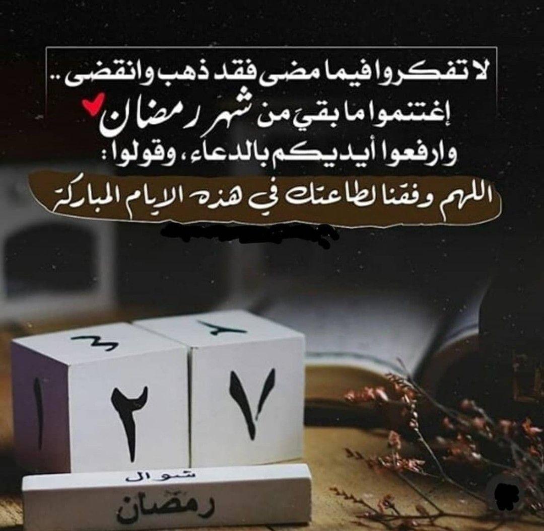 ٢٧رمضان Ramadan Day Ramadan Ramadan Crafts