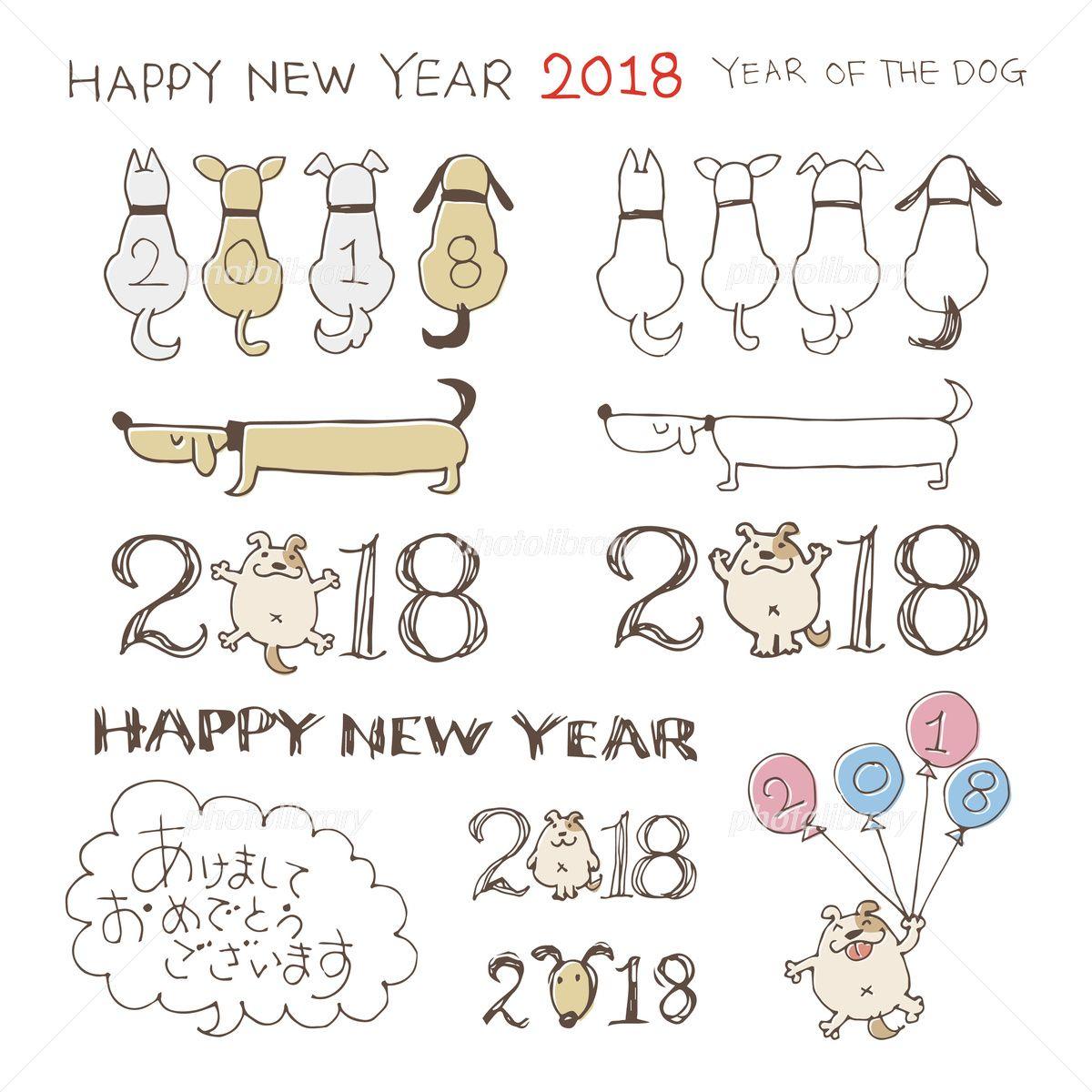 戌年 犬と年号(2018) 賀詞 年賀状イラスト素材 イラスト素材-フォト