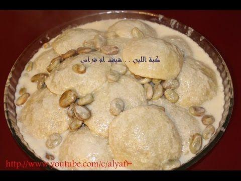 كبة لبنية دوغةوا الكبة اللبنية العراقية شيف ام فراس Middle Eastern Recipes Food Arabic Food