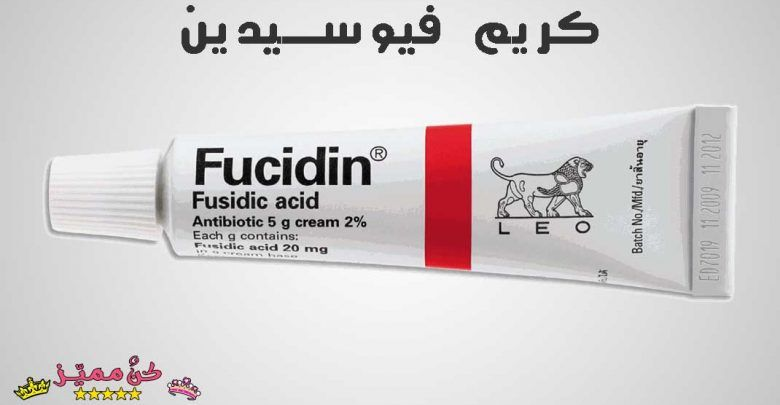 جميع فوائد كريم فيوسيدين افضل 4 انواع من كريم فيوسيدين All Benefits Of Fucidin Cream The Best 4 Types Of Fucidin Cream Cream Toothpaste Antibiotic