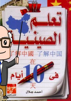 تحميل كتاب تعلم اللغة الصينية في 10 أيام Pdf Good Books 10 Things Books
