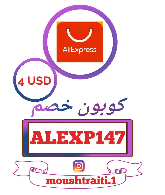 كوبون خصم ٤ دولار من علي إكسبريس In 2021 Aliexpress Sports