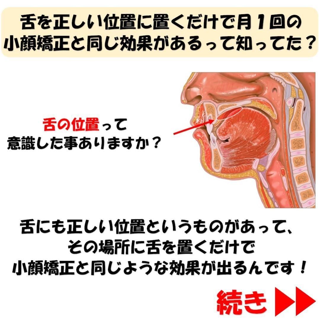 舌を正しい位置に置くだけで小顔矯正と同じ効果があるって知ってた 歯科矯正 小顔マッサージ 顔のエクササイズ