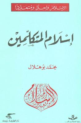 تحميل كتاب إسلام المتكلمين Pdf مجانا ل محمد بو هلال كتب Pdf Books Internet Archive Arabic Calligraphy