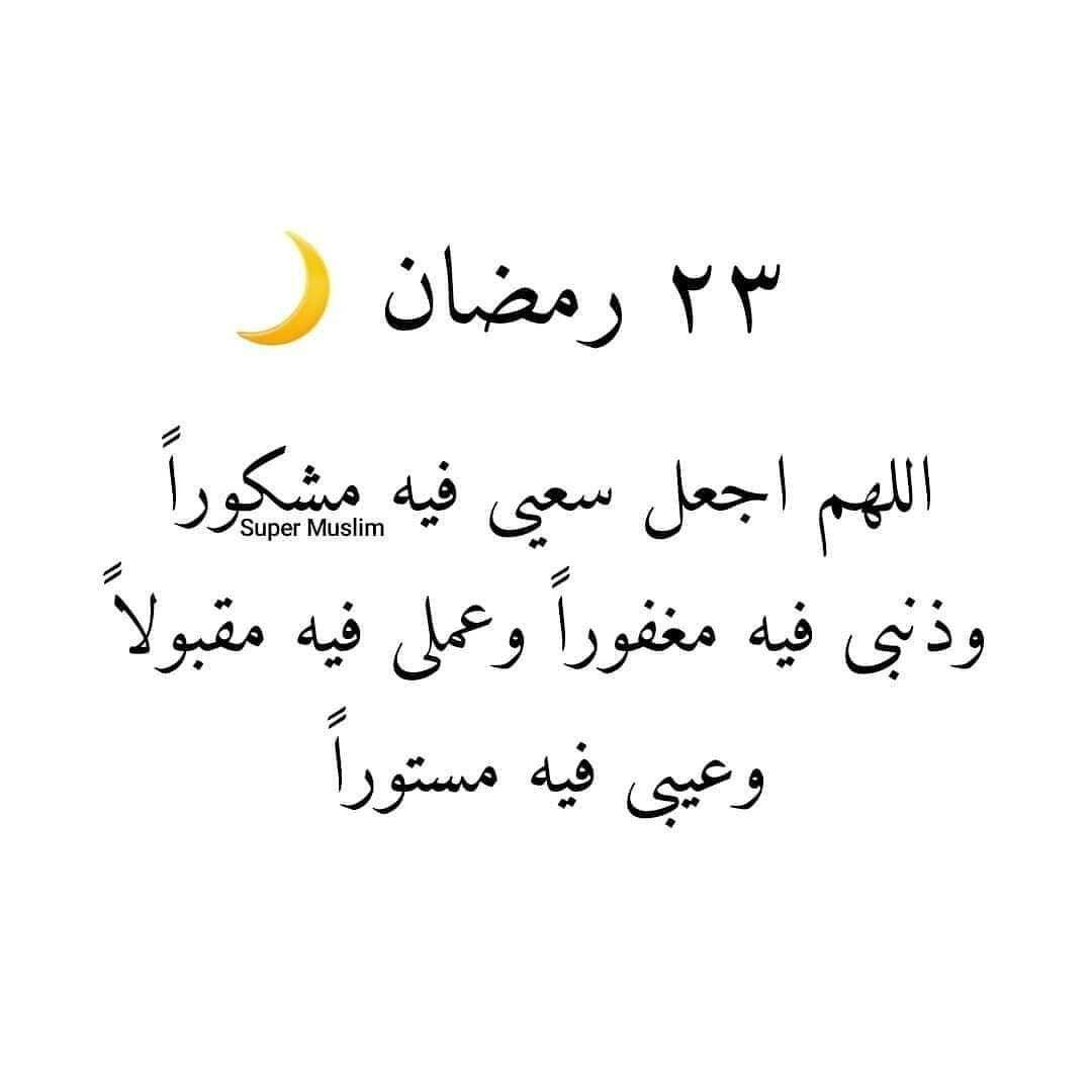 Pin By Samt On رمضان Ramadan Arabic Calligraphy Lias