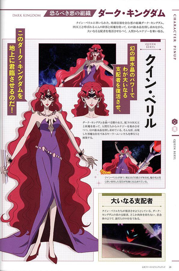 Queen Beryl - Sailor Moon villain | Cosplay | Sailor moon ...