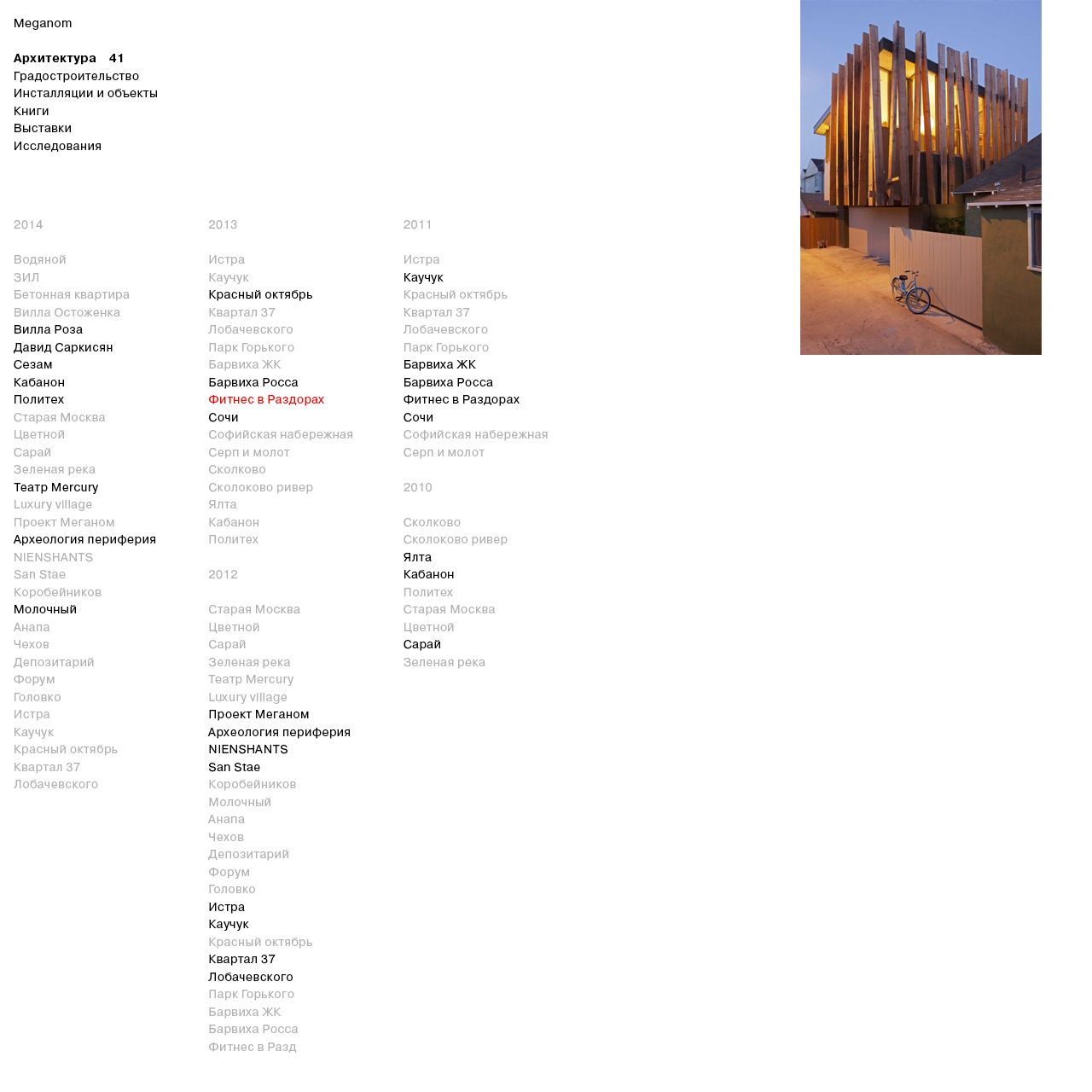 Meganom Architecture Bureau Web On Behance Architecture
