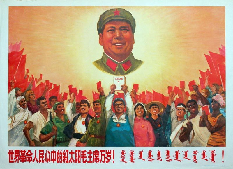 Long Live Chairman Mao The Red Sun In The Hearts Of The Revolutionary People All Over The World Chinese Posters Propaganda Art Chinese Propaganda Posters
