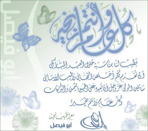 الفجر Elfajar Elgadeed كل عام وانتم بالف الف خير يعود العيد والانسانية في امن وسلام وسقطت رايات التطرف والارهاب Eid Greetings Happy Eid Holiday Parties