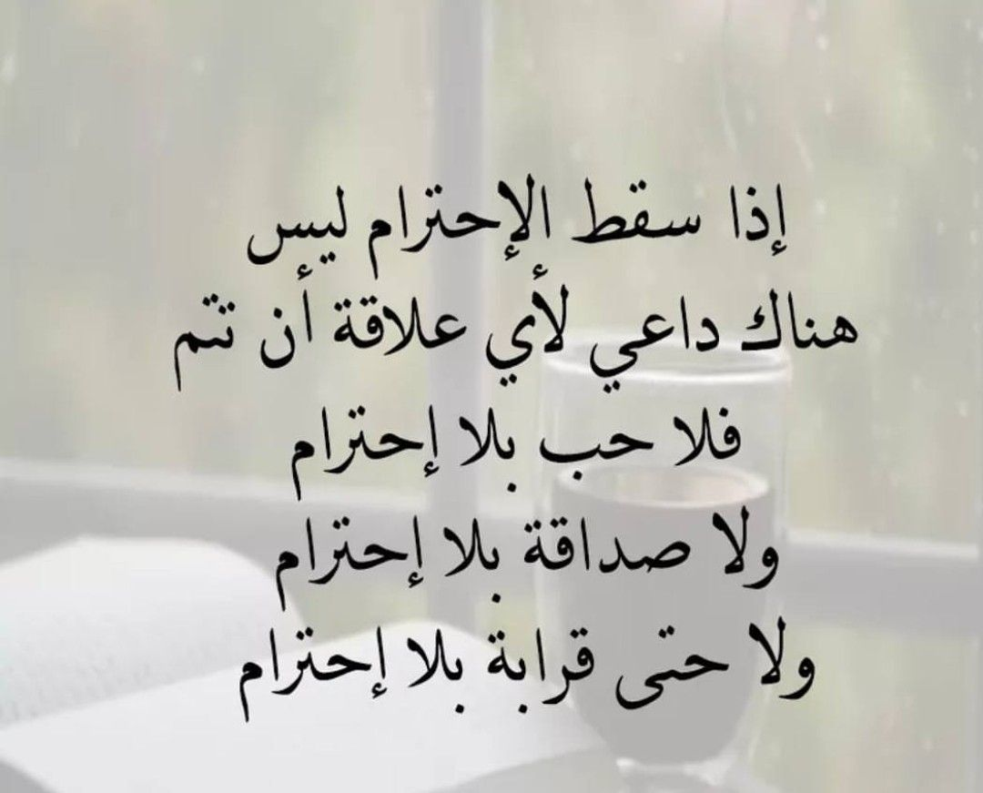 لا شيء يدوم من غير أحترام اي كان نوع العلاقة Beautiful Quotes Quotes Wisdom