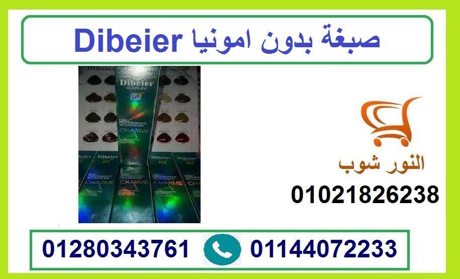 صبغة Dibeier بدون امونيا Incoming Call Screenshot Incoming Call White Out Tape