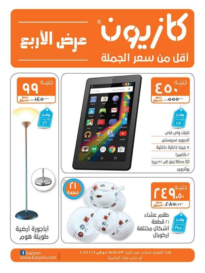 كازيون Kazyon ماركت مصر عروض 23 ديسمبر 2015 حتى 6 يناير 2016 عرض الأربع مستلزمات منزلية Convenience Store Egypt