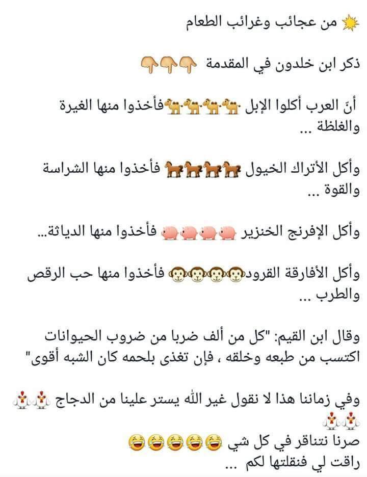 Desertrose الله يستر Funny Quotes Pretty Words Arabic Funny