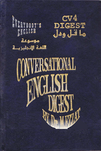 رف الكتب الالكترونية دورات لغات Books Reading Quotes
