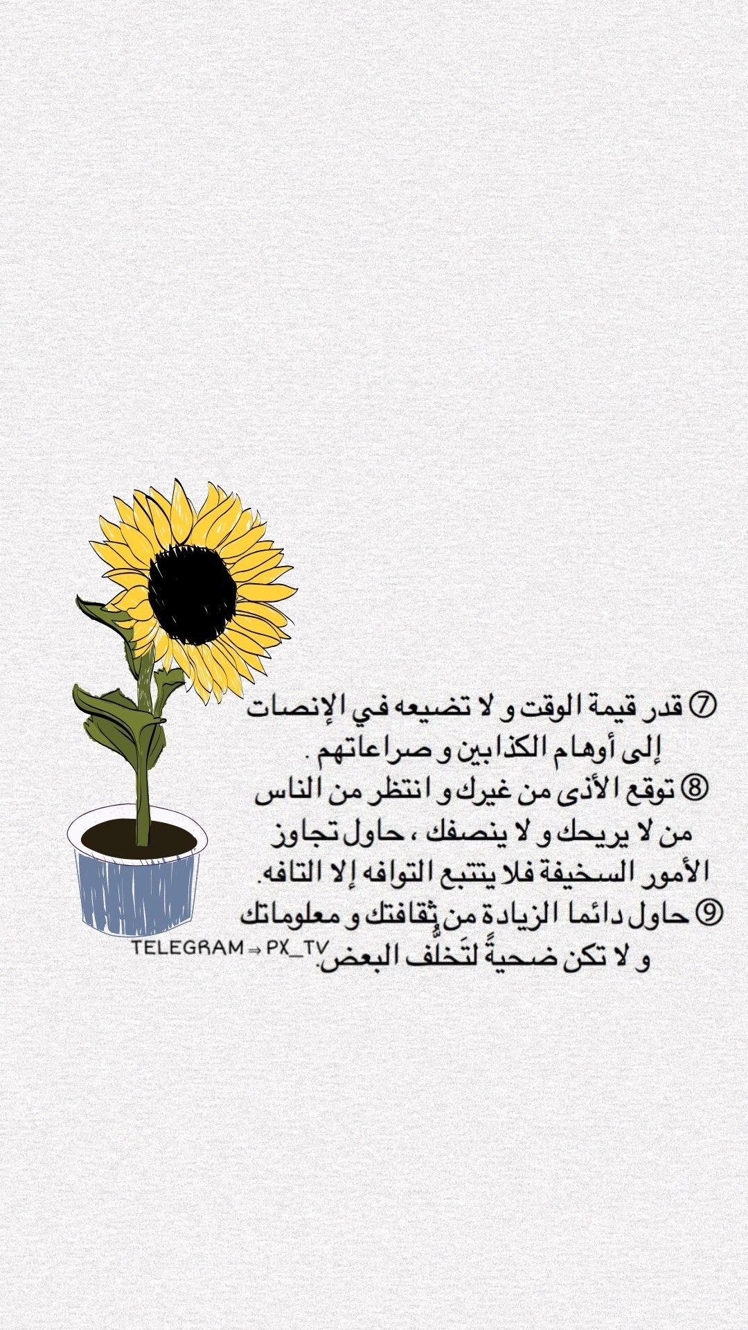 تابعوا قناتنه ع تلكرام Px Tv افكار ستوريات منوعات برامج سنابات افلام كبلات Best Quran Quotes Quran Quotes Life Skills
