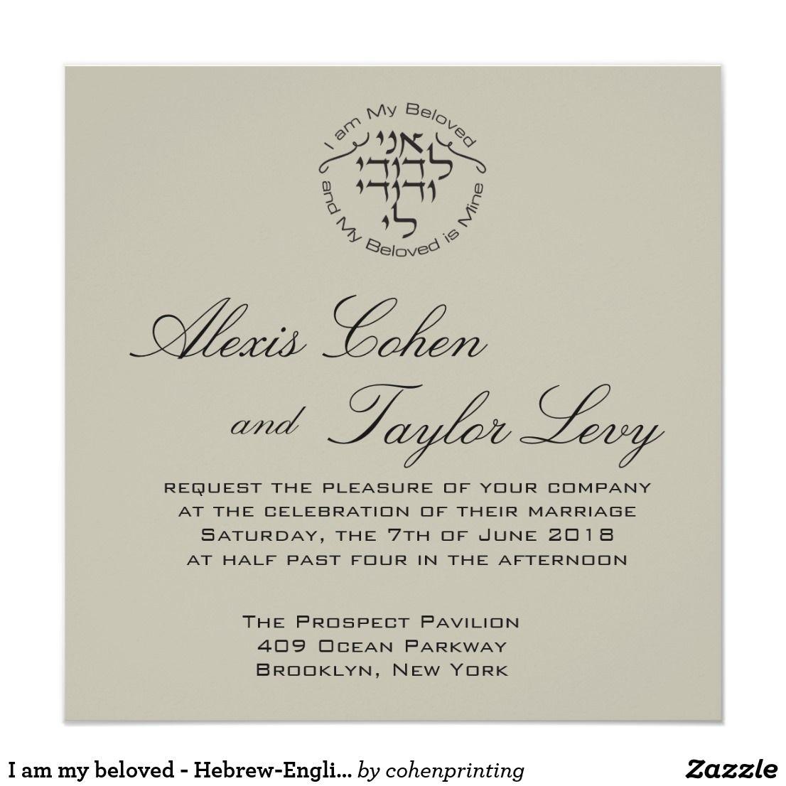 I am my beloved - Hebrew-English Wedding Invite   Zazzle Store ...