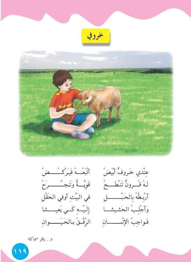 هذا ليس خروف سلمى التي كبرت معه Arabic Kids Arabic Lessons Kids Education