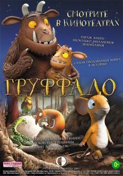 Афиша мультфильма Груффало