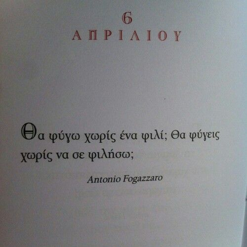 Greek Quote Tattoos And Meanings: Θα φυγεις χωρις να σε φιλησω??