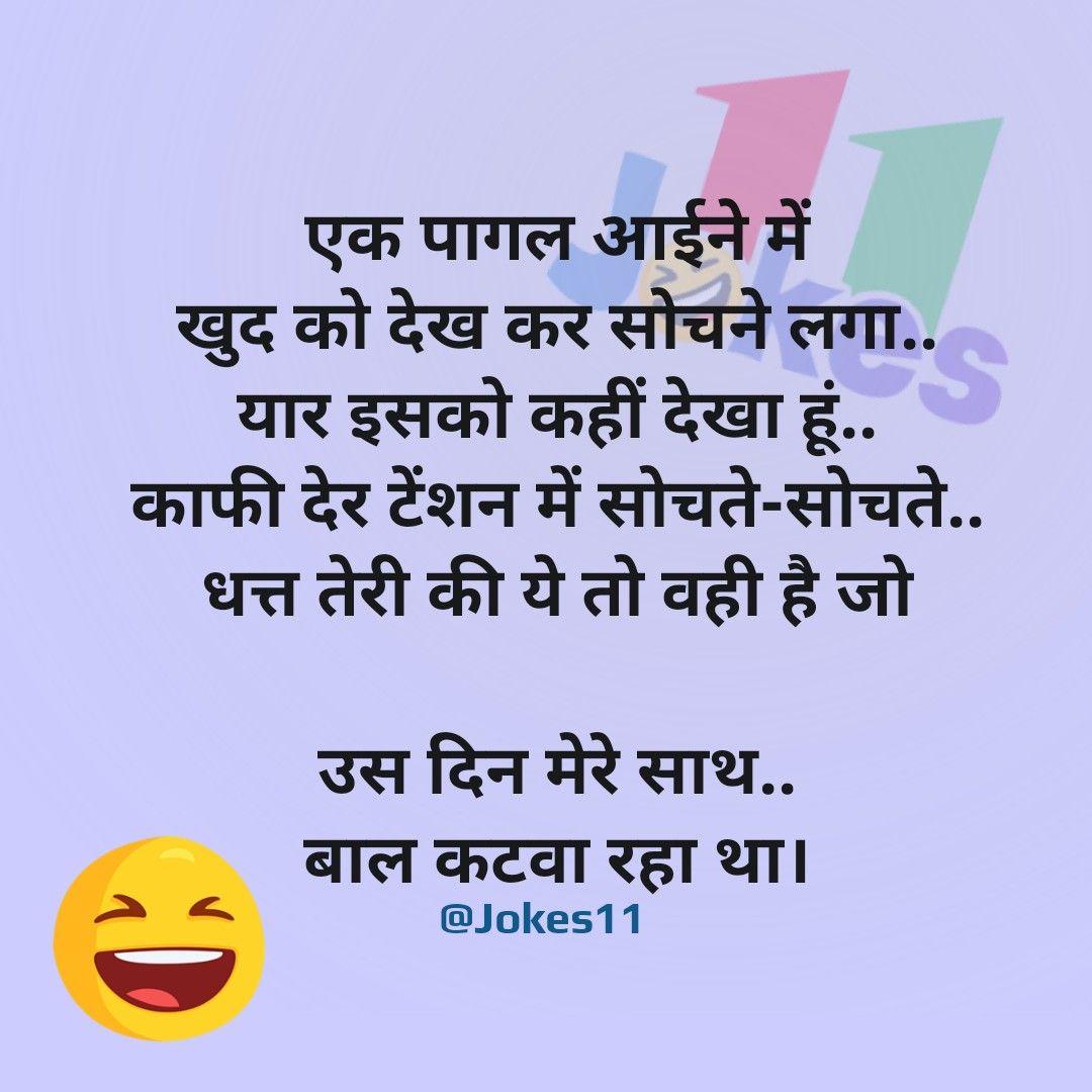 Hindi Jokes On Pagal Funny Status Quotes Funny Status Quotes Some Funny Jokes Funny Statuses