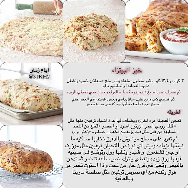 Pin By Fardous Fahmy On Arabian Recipes آكلات عربية Cooking Recipes Cooking Recipes Desserts Food And Drink