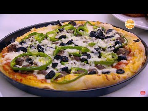 بيتزا الكفتة نجلاء الشرشابي Food Recipes Vegetable Pizza