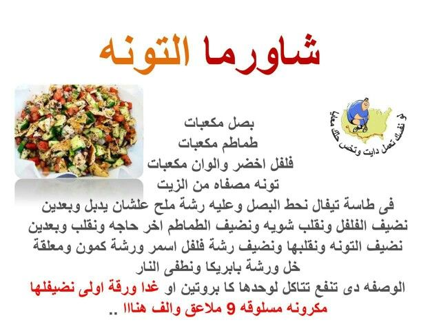 Pin By Princess Aldawood On وصفات صحية Recipes Food And Drink Cooking