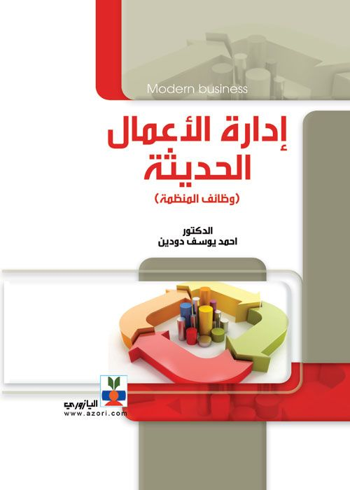 إدارة الأعمال الحديثة Books Electronic Products Business