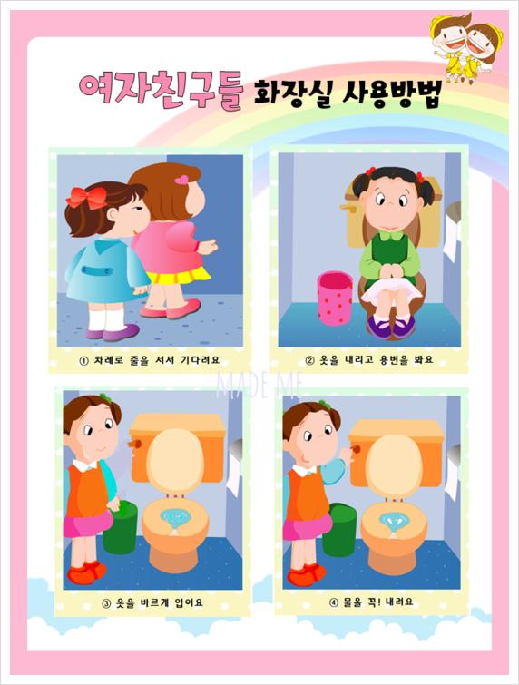 Made Me 공유종료 화장실 사용방법 손씻는 순서 양치하는 순서 포스터 네이버 블로그 유치원 아이디어 어린이집 포트폴리오 어린이집 만들기