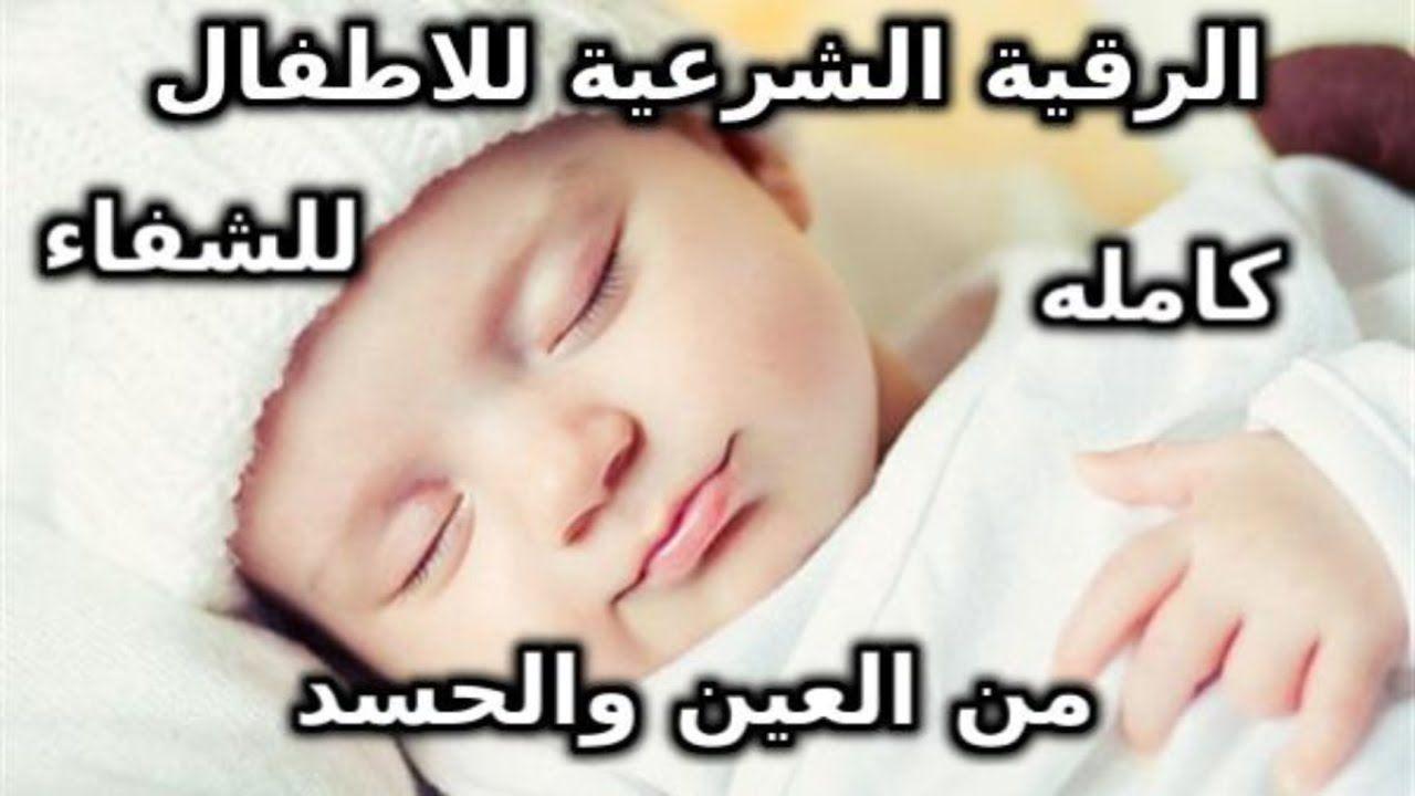 الرقية الشرعية للاطفال اقوي رقية شرعية للاطفال علي الانترنت Kids Sleep Lullabies Kids