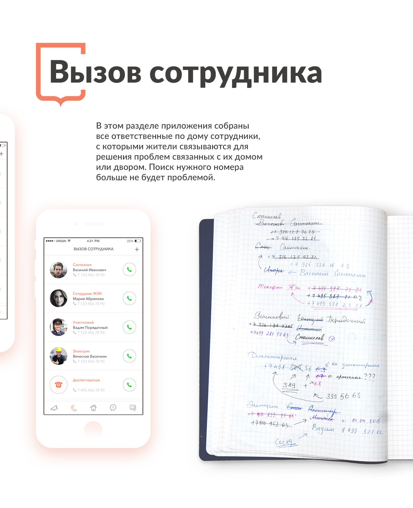 Neighbors - iOS app for micro communities of Moscow on Behance