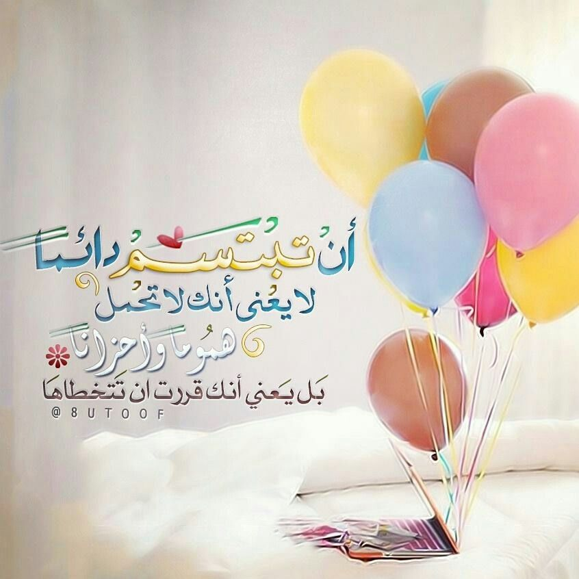Pin By واحد1من الناس On خواطر Islamic Messages Just Smile Happy Thoughts