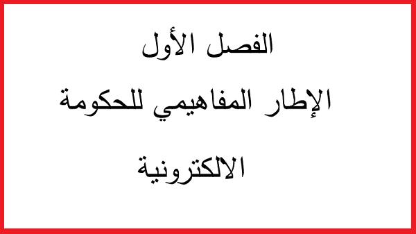 الإطار المفاهيمي للحكومة الالكترونية Blog Posts Arabic Calligraphy Calligraphy