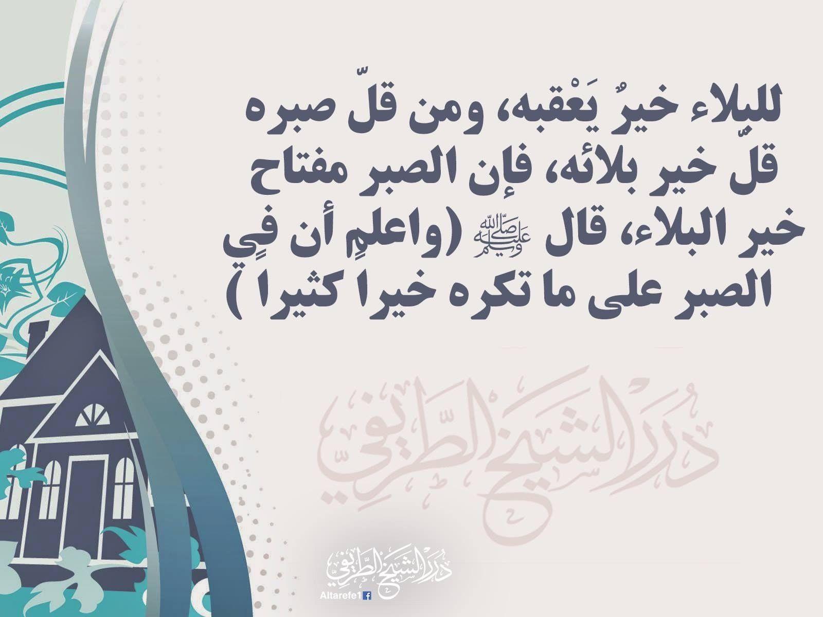حالات عن الصبر والضيق وتحمل البلاء لكل من يشعر بهم وحزن Islam Facts Arabic Calligraphy Facts