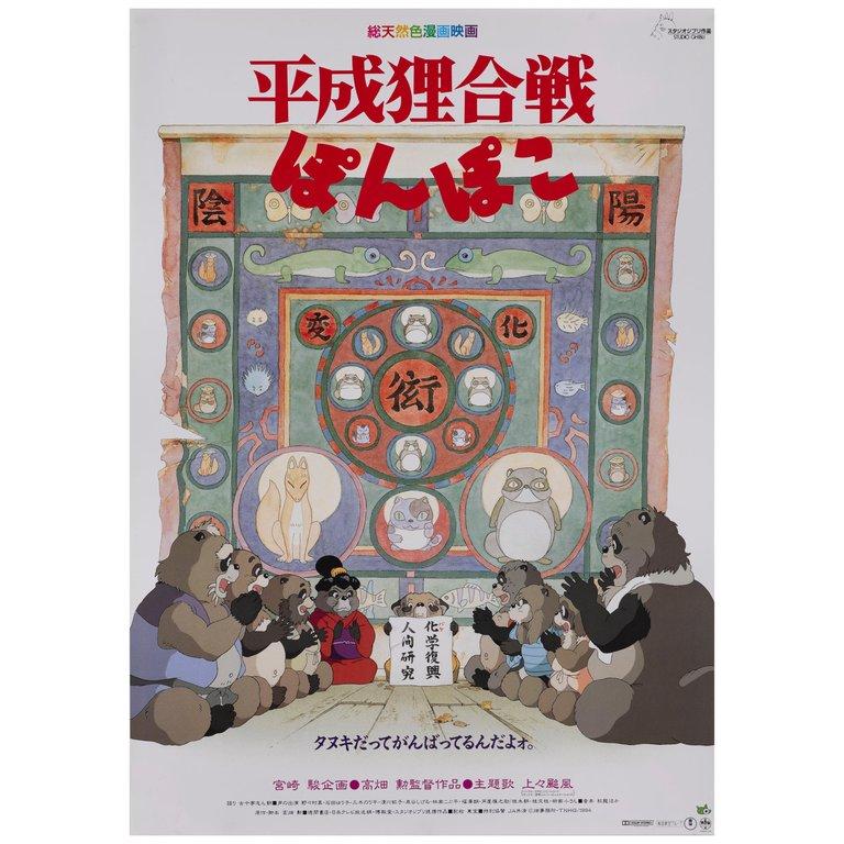 Heisei Tanuki Gassen Ponpoko / Pom Poko Pom poko, Studio