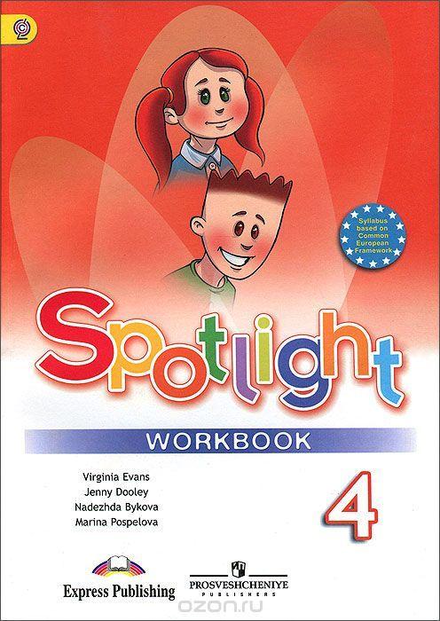 Spotlight рабочая тетрадь 8 класс скачать
