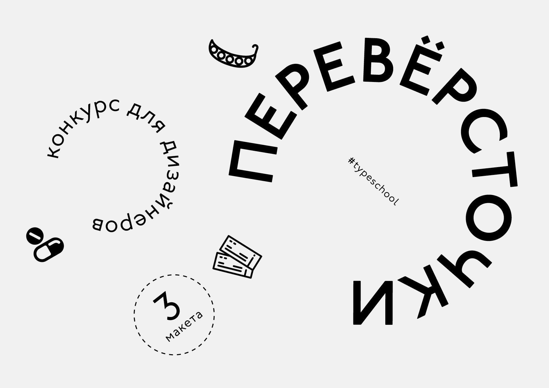 Байкальский дизайнерский специальный лагерь