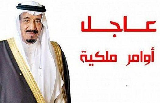 أمر ملكي جديد من الملك سلمان بن عبدالعزيز و تم تطبيقة اليوم Baseball Cards Movie Posters Movies