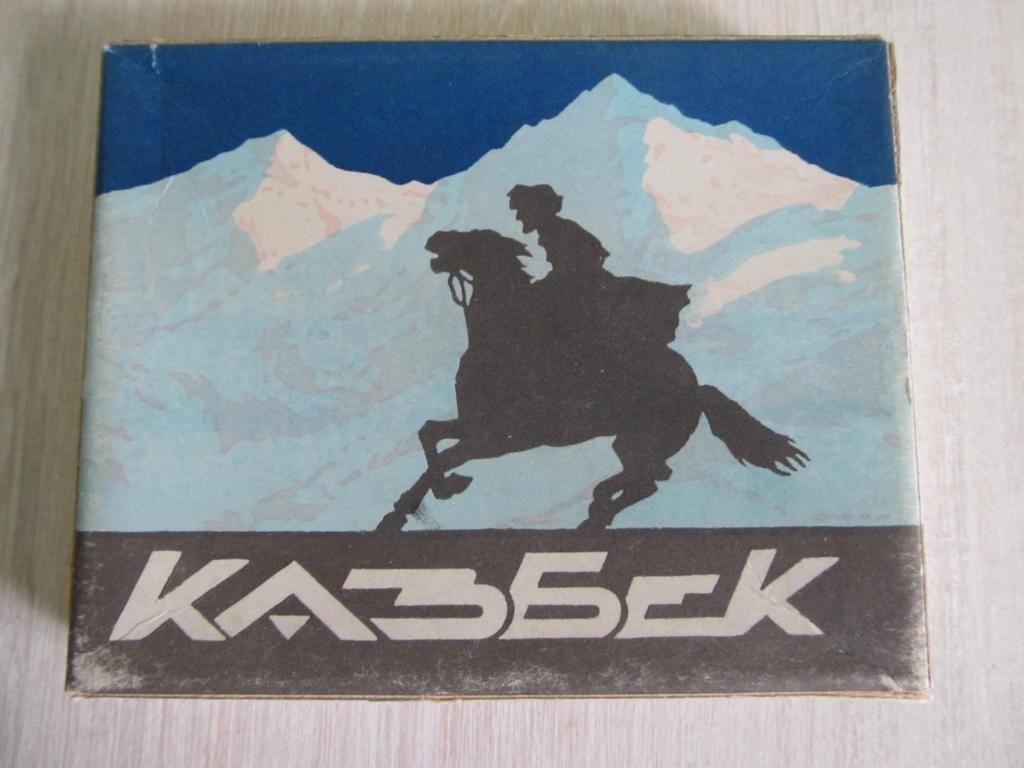 PAPIEROSY Kazbek. ZSRR. pudełko. Kolekcja!!!