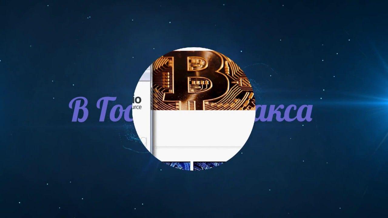 Заработок в интернете Bitcoin 2 автоматических крана декабрь 2016