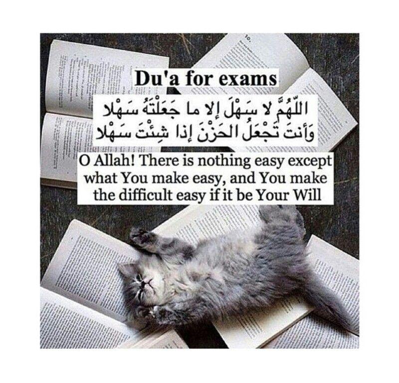 Du'a for exams