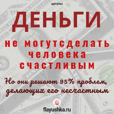 Деньги и цитаты на русском от сайта Флаюшка #цитаты # ...