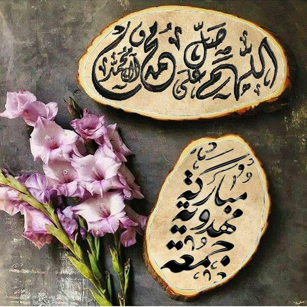 اللهم صل على محمد وآل محمد جمعه مباركه Sugar Cookie Food Desserts