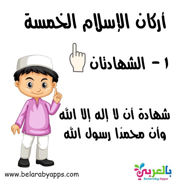 تعليم أركان الإسلام الخمسة للأطفال بالصور بالعربي نتعلم Islamic Books For Kids Arabic Kids Islamic Kids Activities