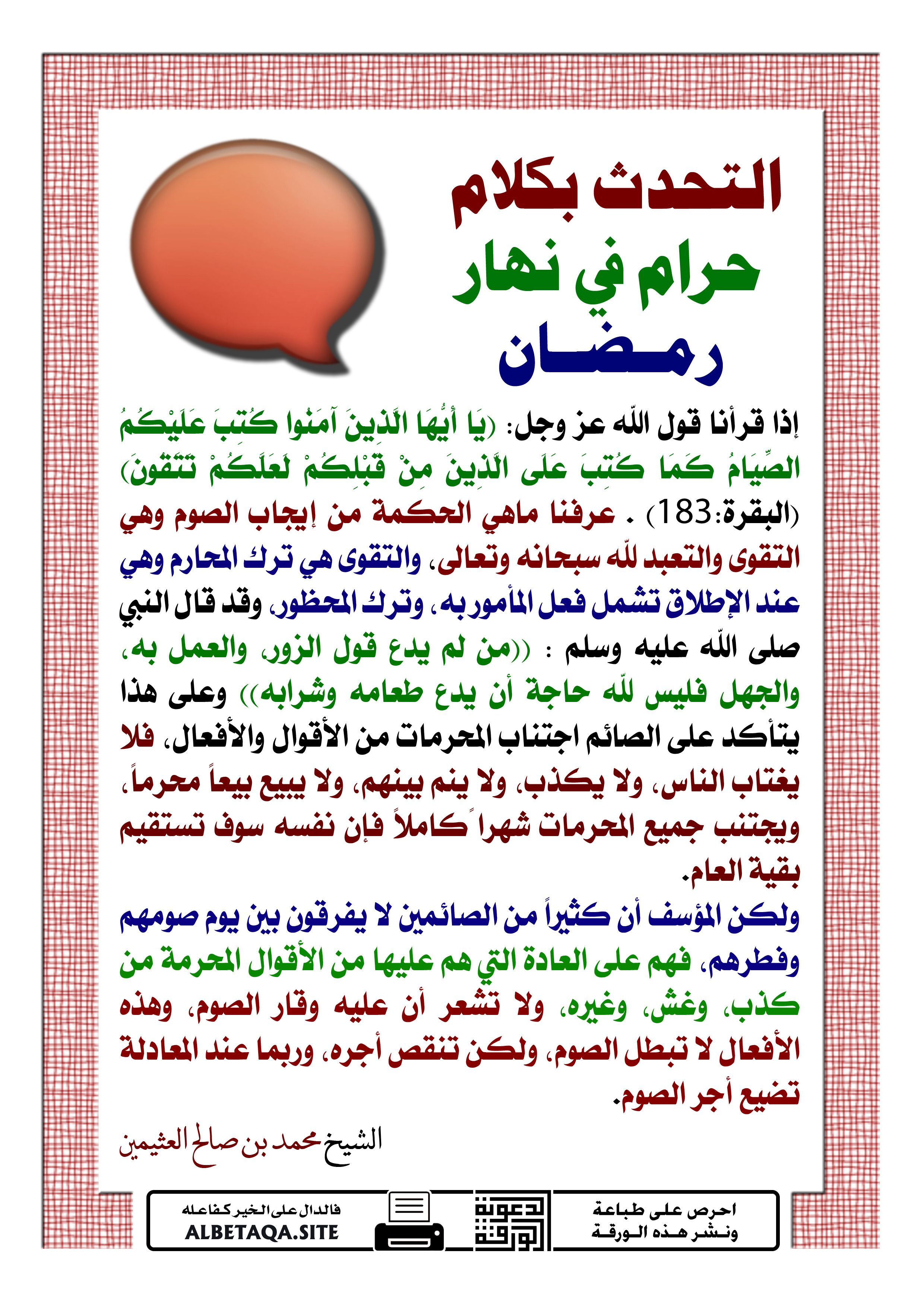 Pin By I Love You Iskander On رمضان Ramadan Islam Facts Learn Islam Ramadan